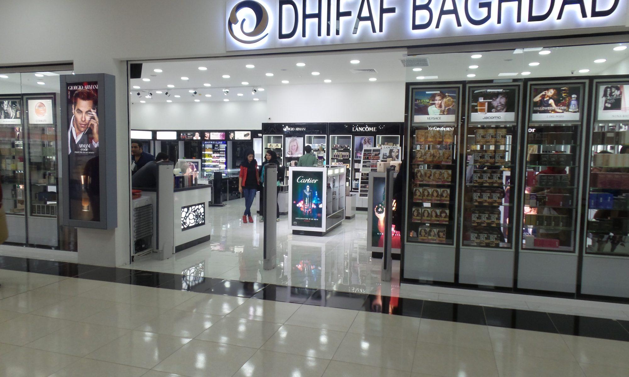 Dhifaf Baghdad Cosmetics Center